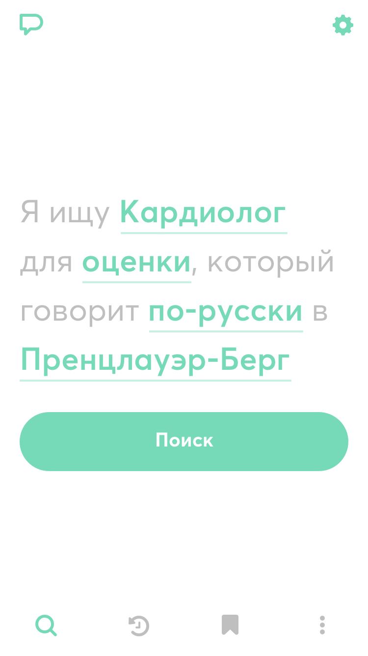 docapp_russian.png